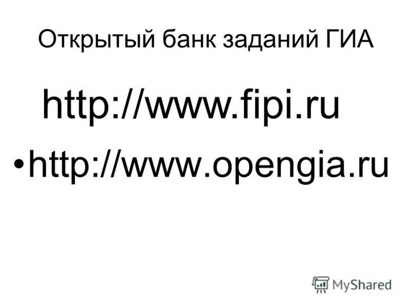 Открытый банк заданий ГИА http://www.opengia.ru http://www.fipi.ru