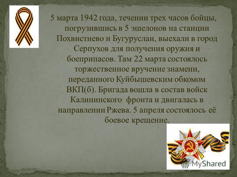 5 марта 1942 года, течении трех часов бойцы, погрузившись в 5 эшелонов на станции Похвистнево и Бугуруслан, выехали в город Серпухов для получения оружия и боеприпасов. Там 22 марта состоялось торжественное вручение знамени, переданного Куйбышевским