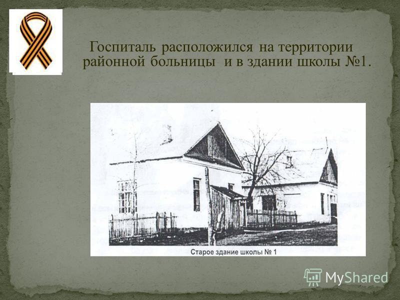 Госпиталь расположился на территории районной больницы и в здании школы 1.