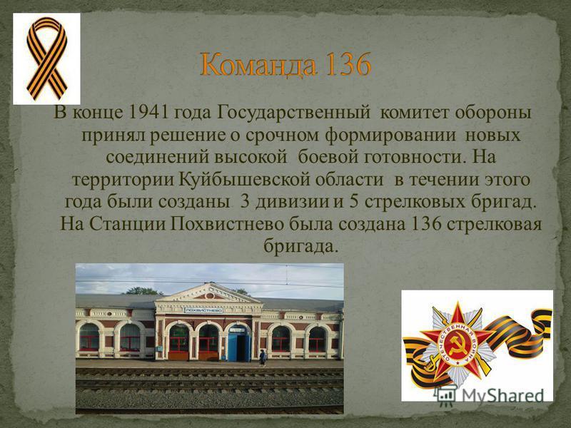 В конце 1941 года Государственный комитет обороны принял решение о срочном формировании новых соединений высокой боевой готовности. На территории Куйбышевской области в течении этого года были созданы 3 дивизии и 5 стрелковых бригад. На Станции Похви