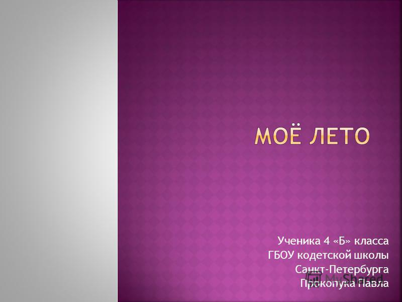 Ученика 4 «Б» класса ГБОУ кадетской школы Санкт-Петербурга Прокопука Павла