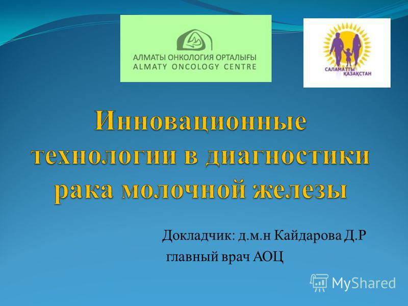 Докладчик: д.м.н Кайдарова Д.Р главный врач АОЦ