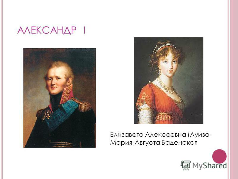 АЛЕКСАНДР I Елизавета Алексеевна (Луиза- Мария-Августа Баденская
