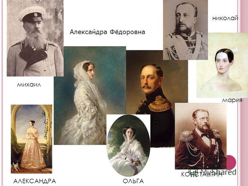 Александра Фёдоровна АЛЕКСАНДРАОЛЬГА КОНСТАНТИН мария николай михаил