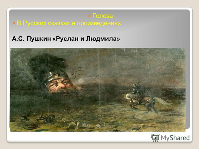 А.С. Пушкин «Руслан и Людмила» Голова В Русских сказках и произведениях.