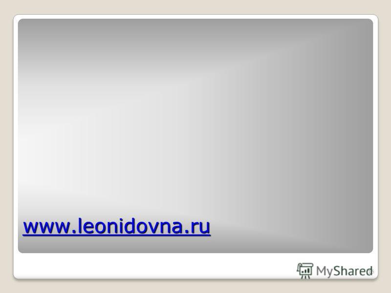 www.leonidovna.ru 16