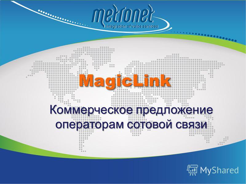 Коммерческое предложение операторам сотовой связи MagicLinkMagicLink