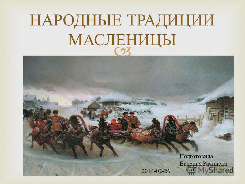 НАРОДНЫЕ ТРАДИЦИИ МАСЛЕНИЦЫ Подготовила Валерия Рачинска 2014-02-26