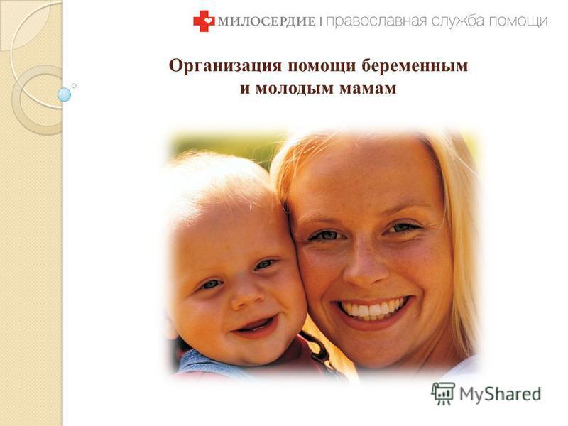 Организация помощи беременным и молодым мамам