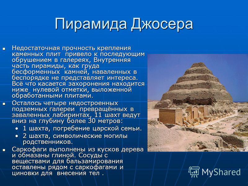 Пирамида Джосера Недостаточная прочность крепления каменных плит привело к последующим обрушением в галереях, Внутренняя часть пирамиды, как груда бесформенных камней, наваленных в беспорядке не представляет интереса. Всё что касается захоронения нах