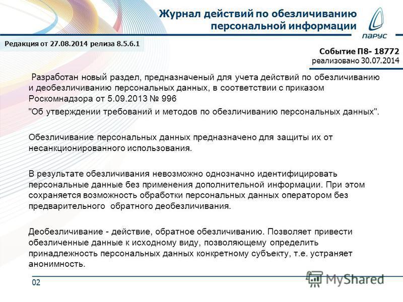 Разработан новый раздел, предназначенный для учета действий по обезличиванию и деобезличиванию персональных данных, в соответствии с приказом Роскомнадзора от 5.09.2013 996