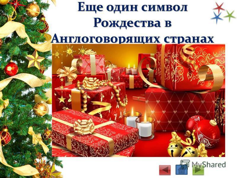 Еще один символ Рождества в Англоговорящих странах