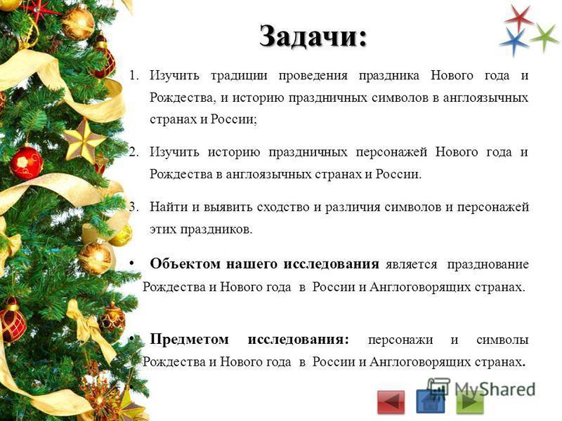Задачи: 1. Изучить традиции проведения праздника Нового года и Рождества, и историю праздничных символов в англоязычных странах и России; 2. Изучить историю праздничных персонажей Нового года и Рождества в англоязычных странах и России. 3. Найти и вы