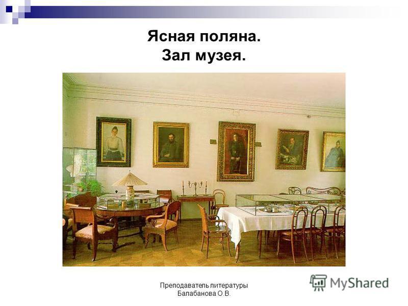 Ясная поляна. Зал музея. Преподаватель литературы Балабанова О.В.