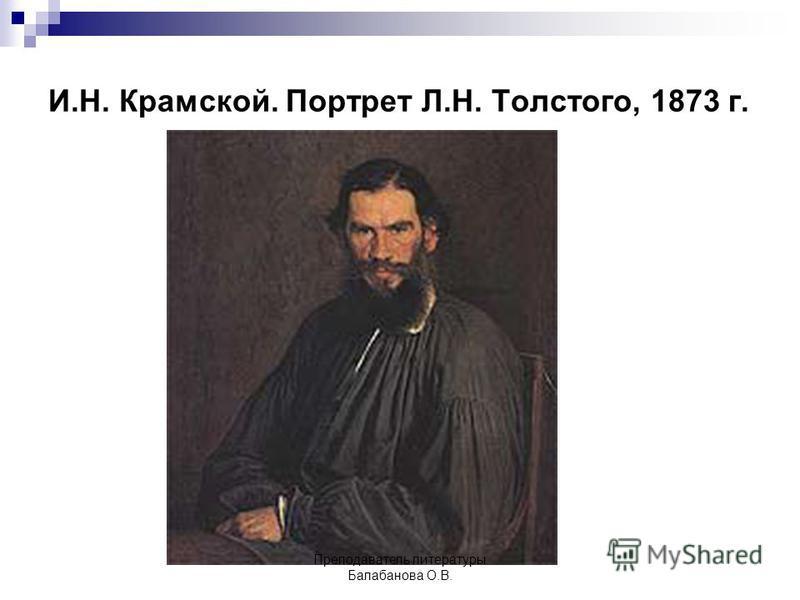 И.Н. Крамской. Портрет Л.Н. Толстого, 1873 г. Преподаватель литературы Балабанова О.В.