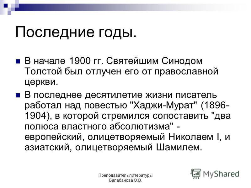 Последние годы. В начале 1900 гг. Святейшим Синодом Толстой был отлучен его от православной церкви. В последнее десятилетие жизни писатель работал над повестью