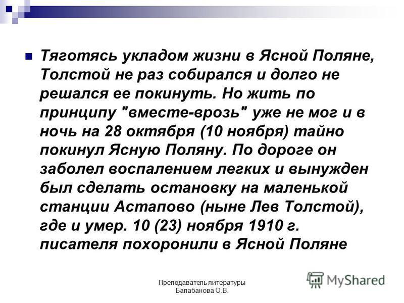 Тяготясь укладом жизни в Ясной Поляне, Толстой не раз собирался и долго не решался ее покинуть. Но жить по принципу