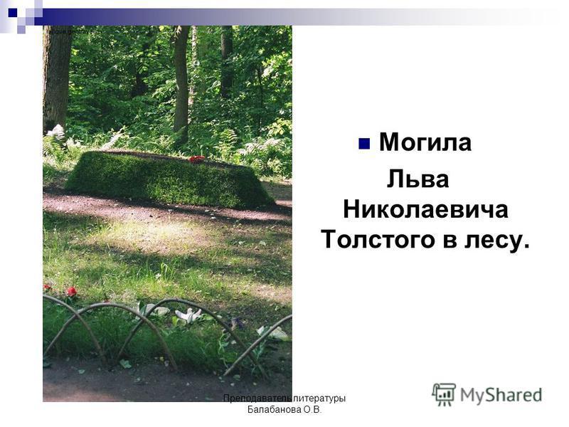 Могила Льва Николаевича Толстого в лесу. Преподаватель литературы Балабанова О.В.