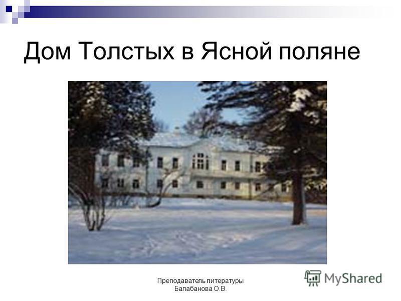 Дом Толстых в Ясной поляне Преподаватель литературы Балабанова О.В.
