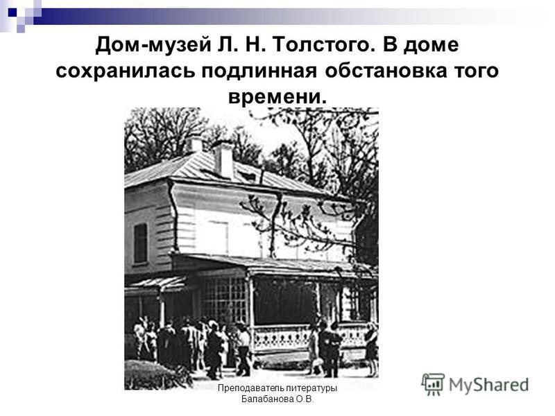 Дом-музей Л. Н. Толстого. В доме сохранилась подлинная обстановка того времени. Преподаватель литературы Балабанова О.В.