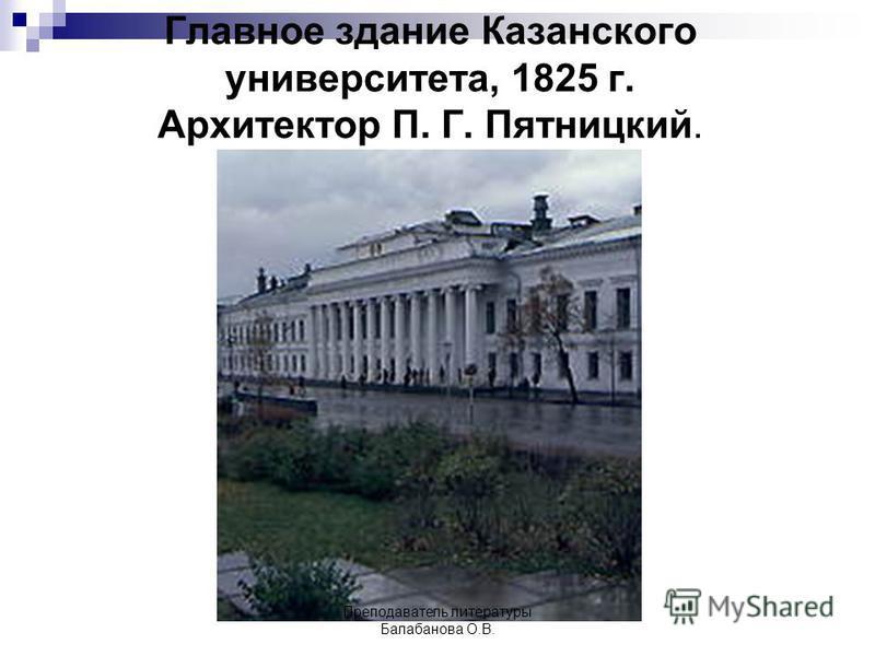 Главное здание Казанского университета, 1825 г. Архитектор П. Г. Пятницкий. Преподаватель литературы Балабанова О.В.