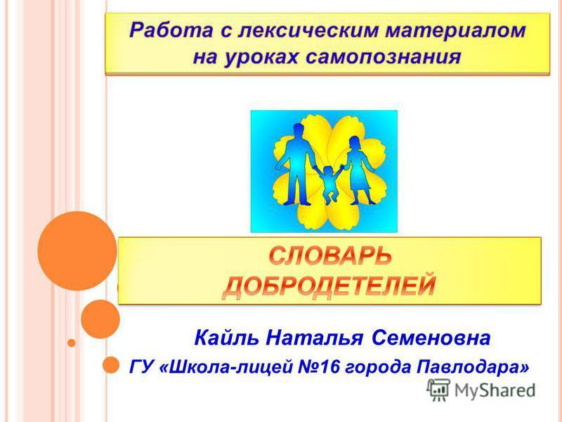 Кайль Наталья Семеновна ГУ «Школа-лицей 16 города Павлодара»
