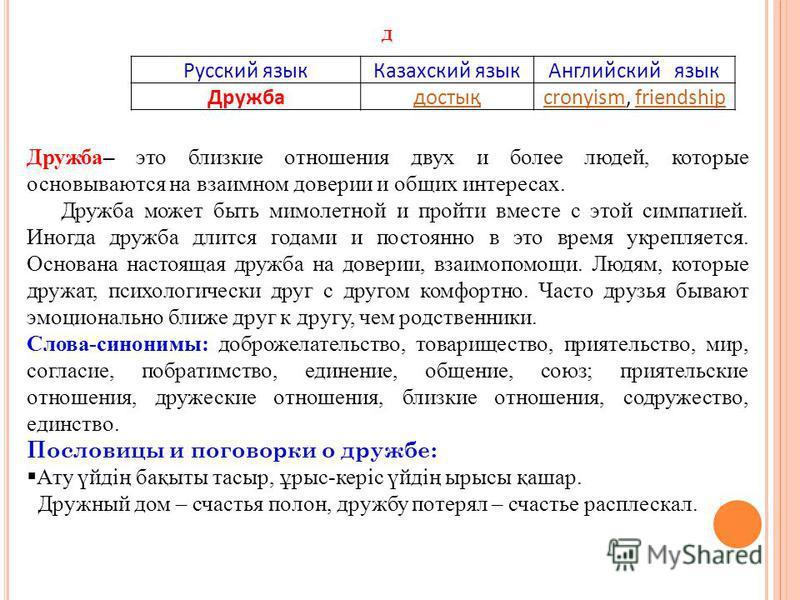 Русский язык Казахский язык Английский язык Дружбадостықcronyismcronyism, friendshipfriendship Д Дружба– это близкие отношения двух и более людей, которые основываются на взаимном доверии и общих интересах. Дружба может быть мимолетной и пройти вмест
