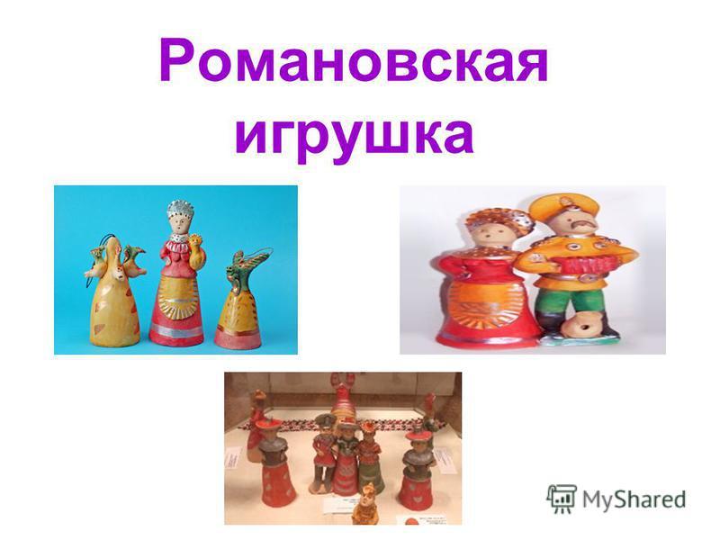Романовская игрушка