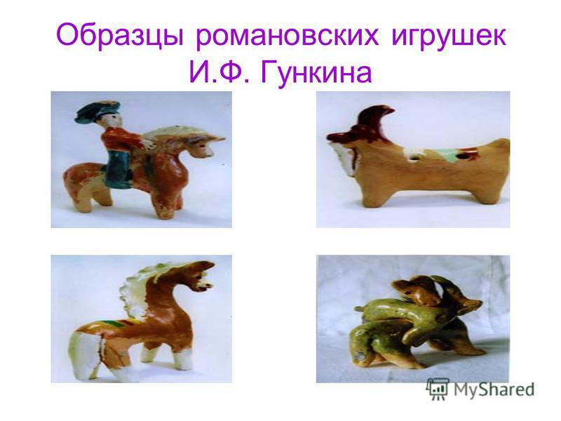 Образцы романовских игрушек И.Ф. Гункина