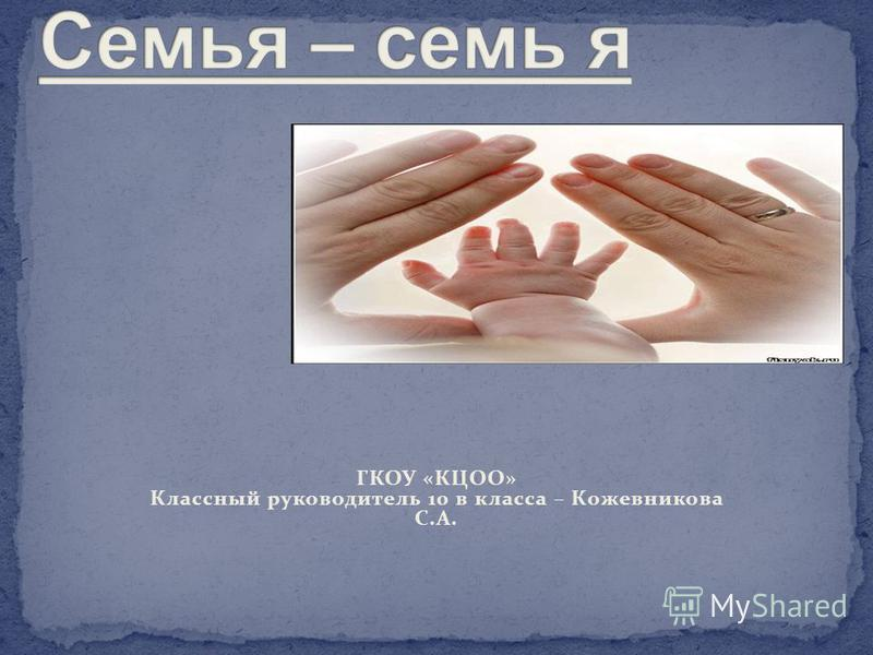 ГКОУ «КЦОО» Классный руководитель 10 в класса – Кожевникова С.А.