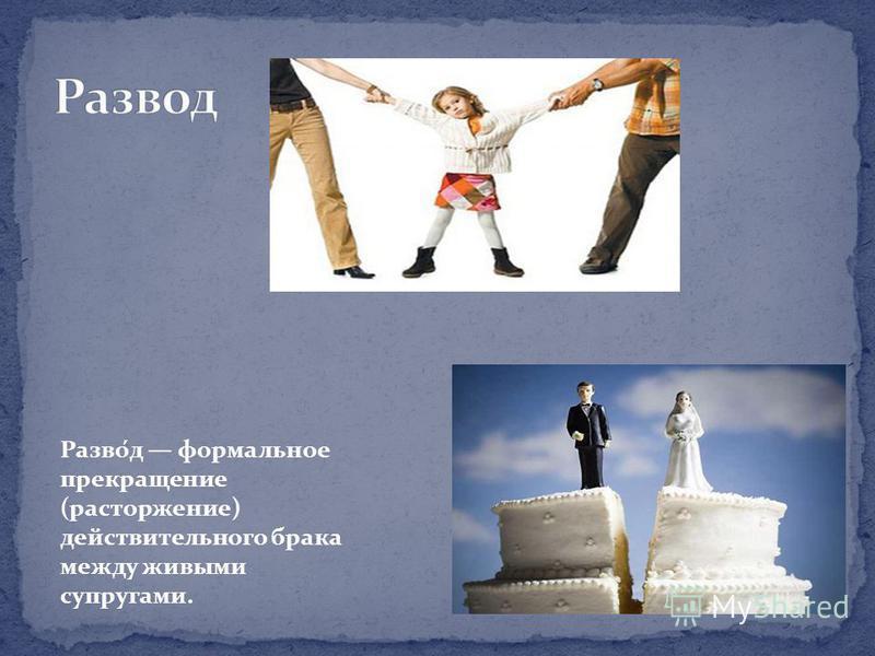 Разво́д формальное прекращение (расторжение) действительного брака между живыми супругами.