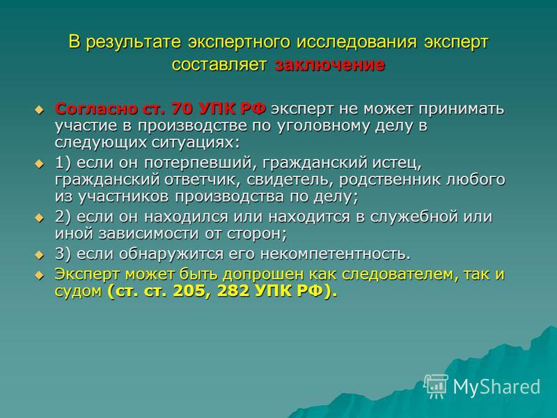 В результате экспертного исследования эксперт составляет заключение Согласно ст. 70 УПК РФ эксперт не может принимать участие в производстве по уголовному делу в следующих ситуациях: Согласно ст. 70 УПК РФ эксперт не может принимать участие в произво