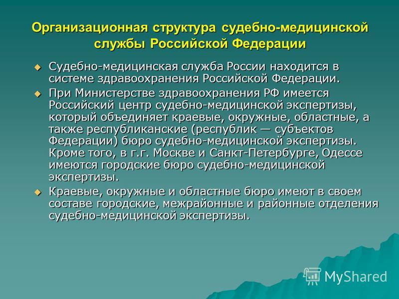 Организационная структура судебно-медицинской службы Российской Федерации Судебно-медицинская служба России находится в системе здравоохранения Российской Федерации. Судебно-медицинская служба России находится в системе здравоохранения Российской Фед