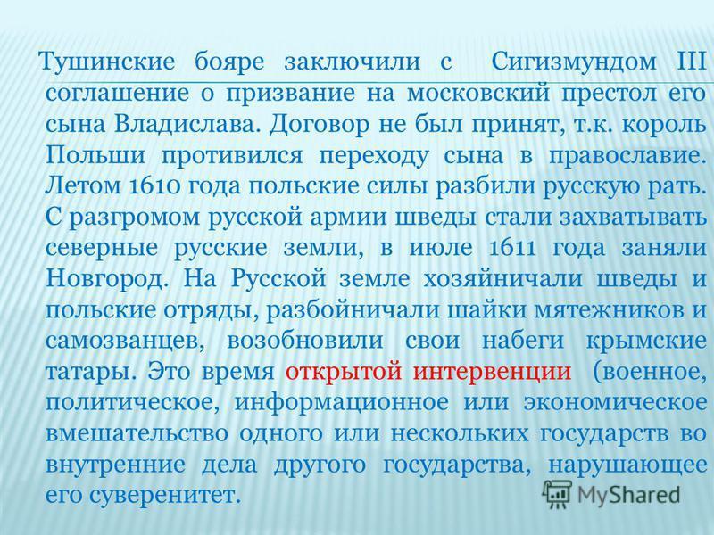 Тушинские бояре заключили с Сигизмундом III соглашение о призвание на московский престол его сына Владислава. Договор не был принят, т.к. король Польши противился переходу сына в православие. Летом 1610 года польские силы разбили русскую рать. С разг