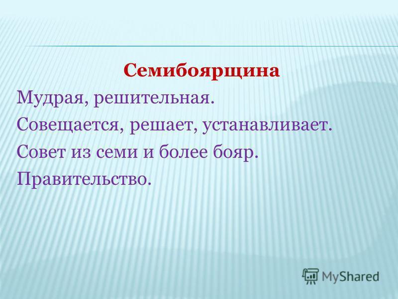 Семибоярщина Мудрая, решительная. Совещается, решает, устанавливает. Совет из семи и более бояр. Правительство.