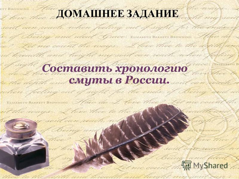 ДОМАШНЕЕ ЗАДАНИЕ Составить хронологию смуты в России.