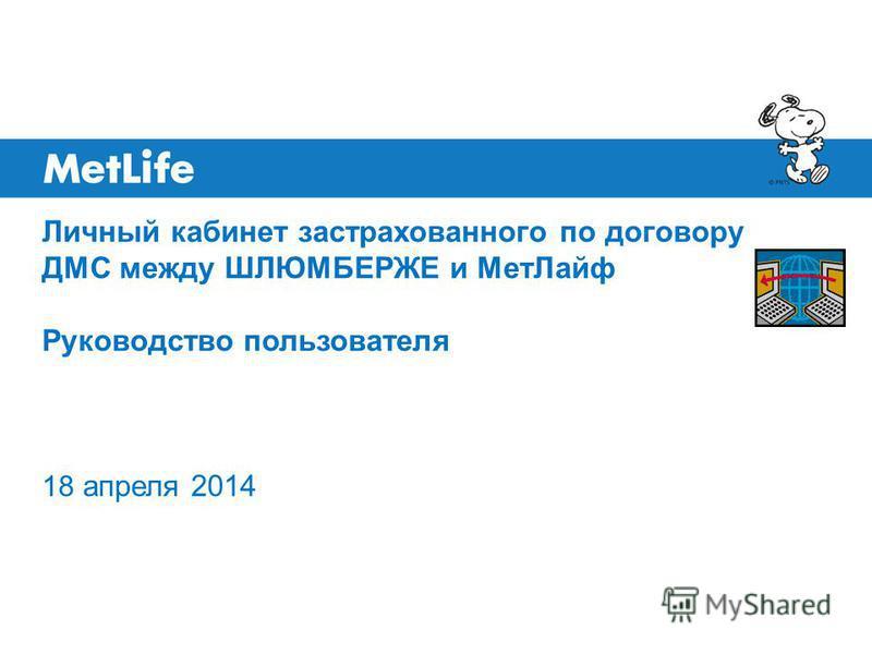 Личный кабинет застрахованного по договору ДМС между ШЛЮМБЕРЖЕ и Мет Лайф Руководство пользователя 18 апреля 2014