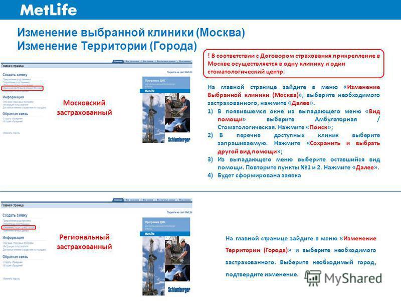 Изменение выбранной клиники (Москва) Изменение Территории (Города) Московский застрахованный Региональный застрахованный На главной странице зайдите в меню «Изменение Выбранной клиники (Москва)», выберите необходимого застрахованного, нажмите «Далее»
