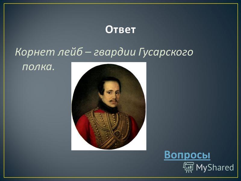 были ли лично знакомы пушкин и лермонтов