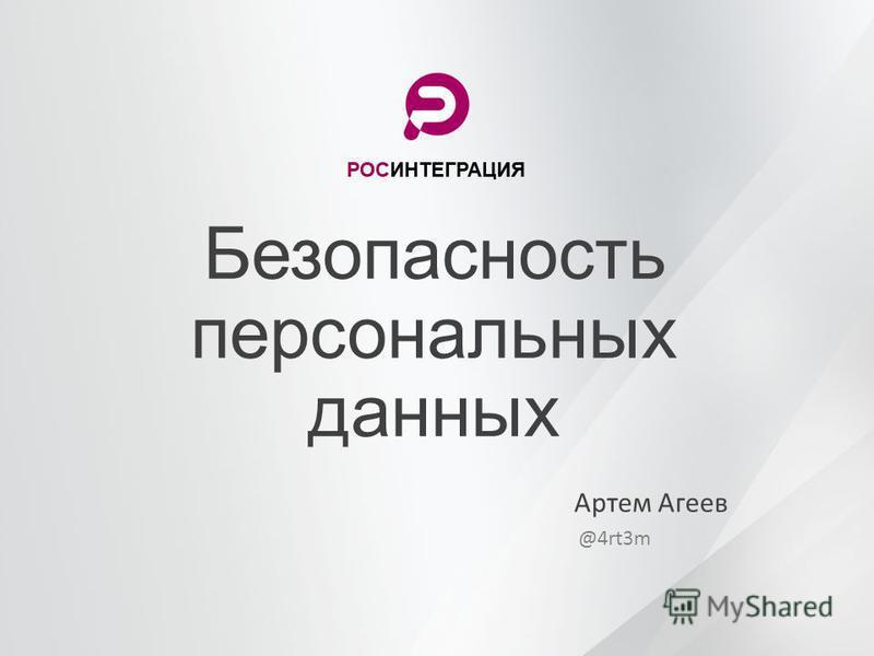 Безопасность персональных данных Артем Агеев @4rt3m