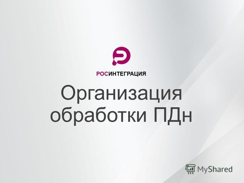Организация обработки ПДн