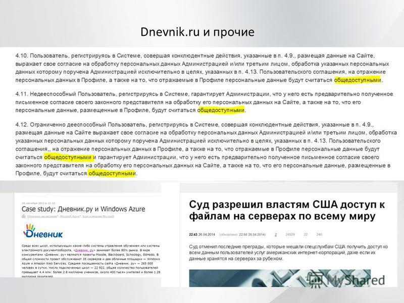 Dnevnik.ru и прочие