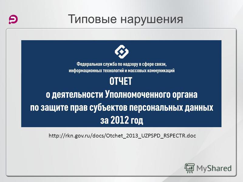 Типовые нарушения http://rkn.gov.ru/docs/Otchet_2013_UZPSPD_RSPECTR.doc
