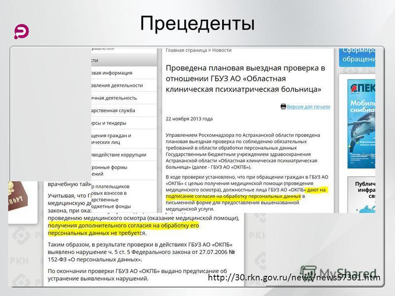 http://30.rkn.gov.ru/news/news57301. htm Прецеденты