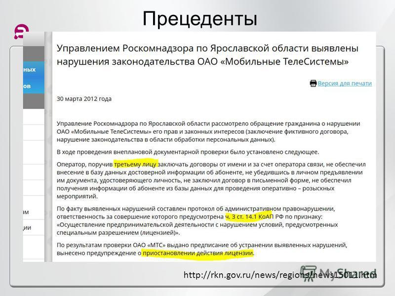 http://rkn.gov.ru/news/regions/news15011.htm