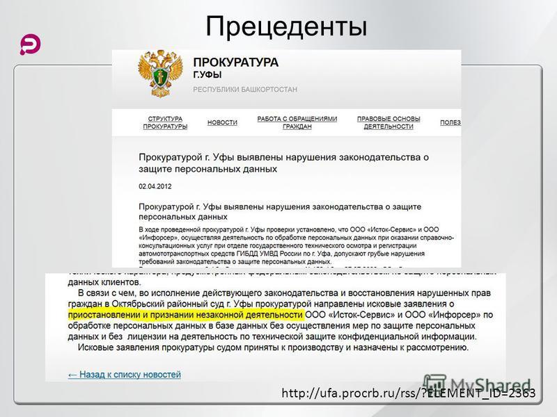 Прецеденты http://ufa.procrb.ru/rss/?ELEMENT_ID=2363