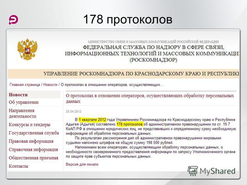 178 протоколов