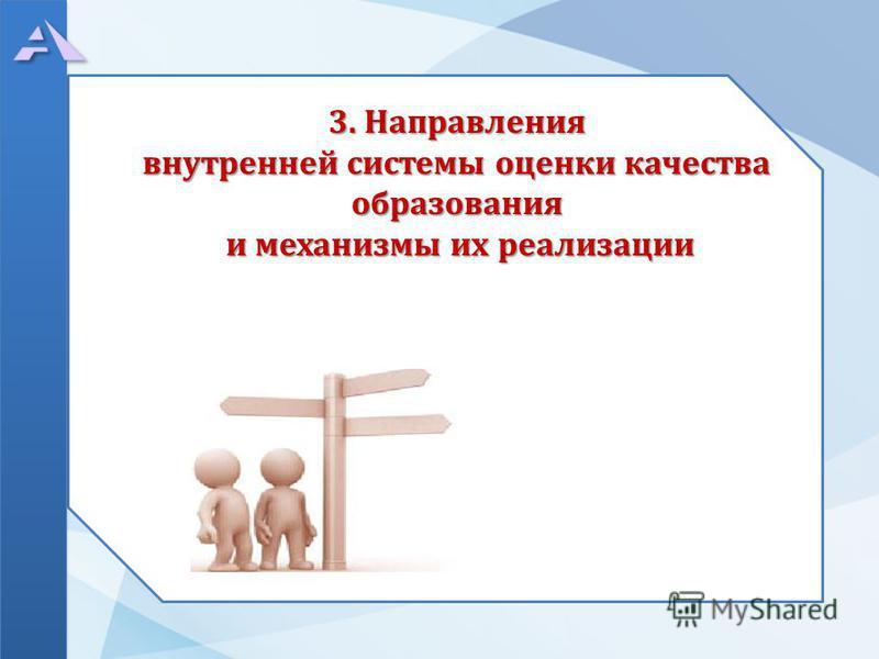 3. Направления внутренней системы оценки качества образования и механизмы их реализации и механизмы их реализации