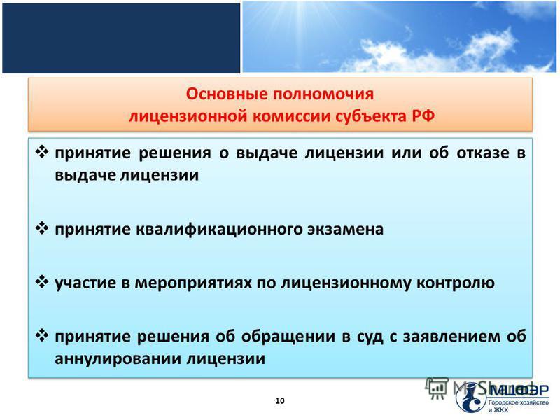 Основные полномочия лицензионной комиссии субъекта РФ принятие решения о выдаче лицензии или об отказе в выдаче лицензии принятие квалификационного экзамена участие в мероприятиях по лицензионному контролю принятие решения об обращении в суд с заявле
