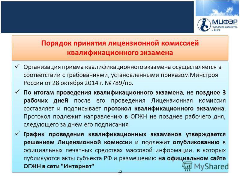 Порядок принятия лицензионной комиссией квалификационного экзамена Организация приема квалификационного экзамена осуществляется в соответствии с требованиями, установленными приказом Минстроя России от 28 октября 2014 г. 789/пр. По итогам проведения